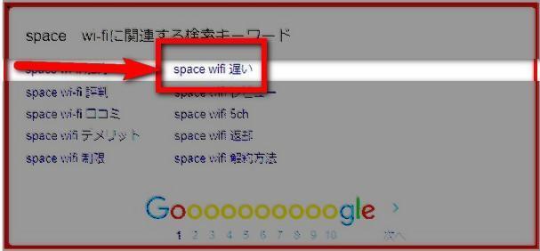 Google検索「SPACE Wi-Fi 遅い」