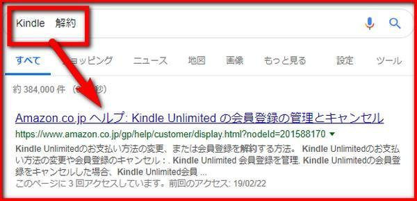 Kindle解約Google検索画面