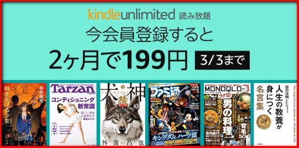 Kindle199円キャンペーン