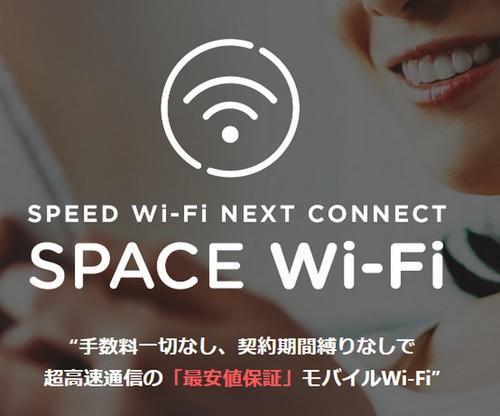 SPACEWIFIお得情報