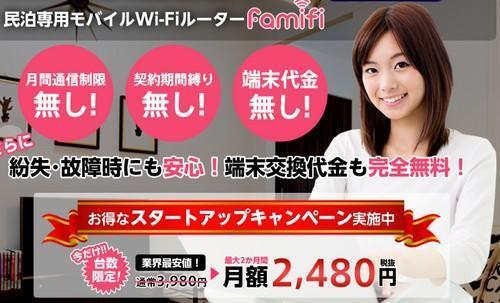 Famifi(ファミファイ)お得情報