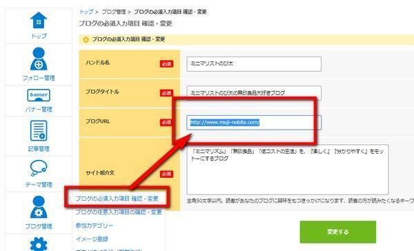 ブログ村の管理画面
