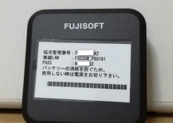 FUJISOFTのポケットWi-Fi