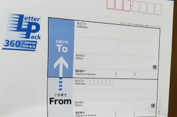 レターパックライト360円