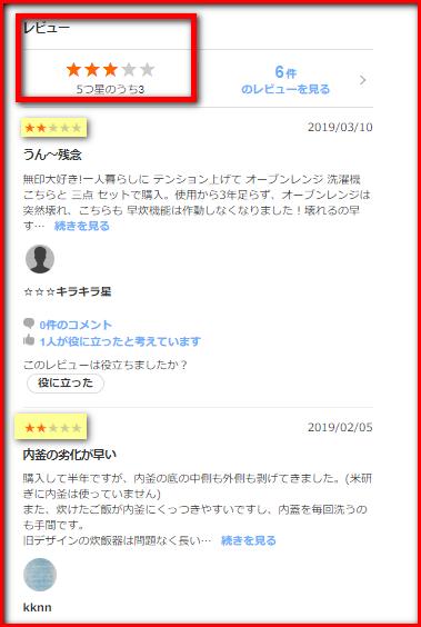 無印良品公式サイトの口コミ評判