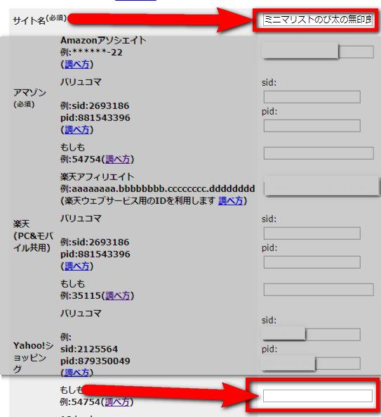 カエレバID登録のやり方