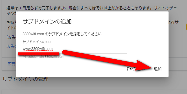 アドセンスサイトの追加