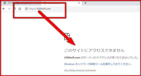 URLを入力してもサイトが表示されません