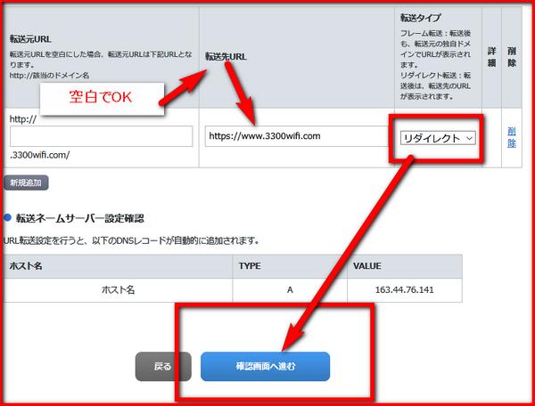 お名前.comのリダイレクト(転送)の設定をします。