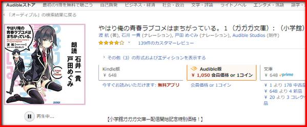 ライトノベルの朗読Amazon