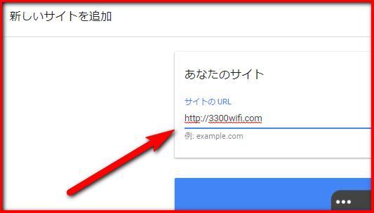 アドセンスのサイトの追加画面