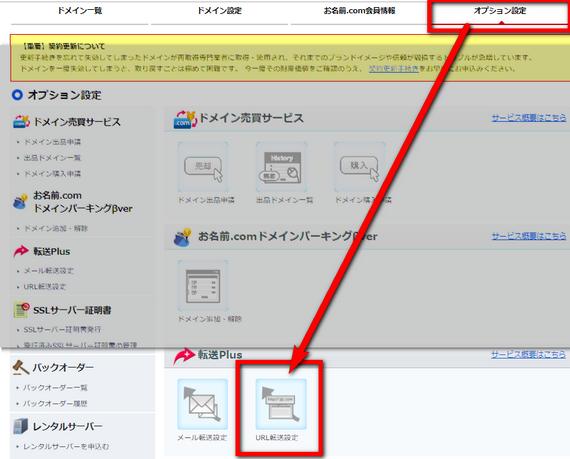 お名前.comのオプション設定とURL転送設定
