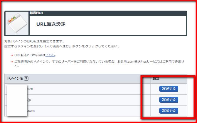 URL転送設定したいURLの選択