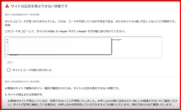 アドセンスのサイトの追加申請後不合格