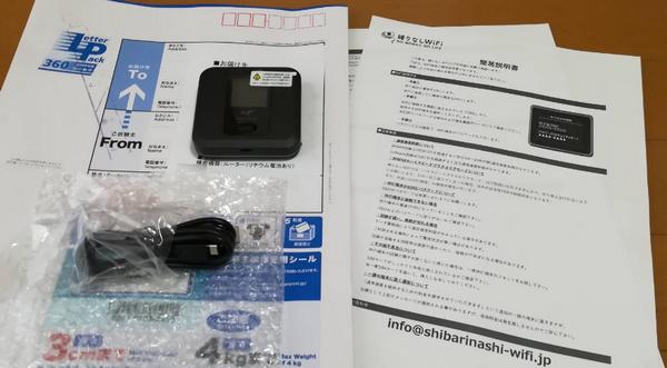 «FS030W»縛りなしWi-Fi届くもの一式