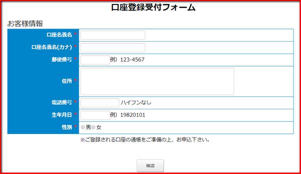 スペースWi-Fi口座登録受付フォーム
