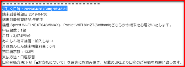 スペースWi-Fi申し込み後メール