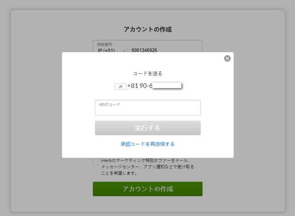 承認コードの入力画面