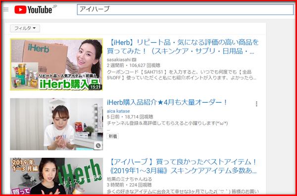 You Tubeのアイハーブ検索