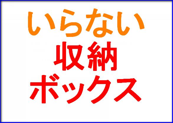いらない収納ボックステキスト文字