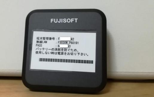 ポケットWi-FiのFS030W