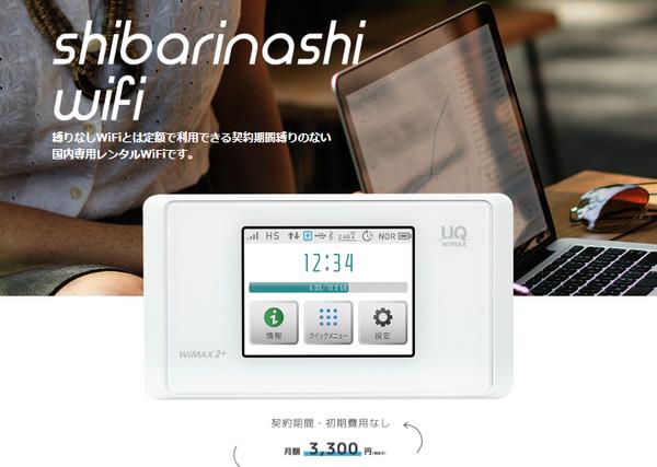 縛りなしWi-Fi公式サイト画像