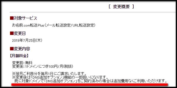 【有料化!月額100円】お名前.com転送Plus(メール転送設定/URL転送設定)の画面