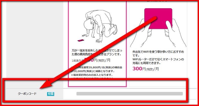 公式サイトのキャンペーン画像