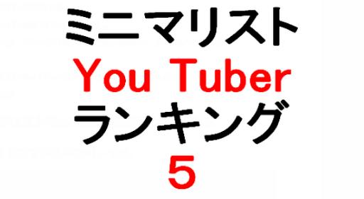 ミニマリストYou Tubeという文字