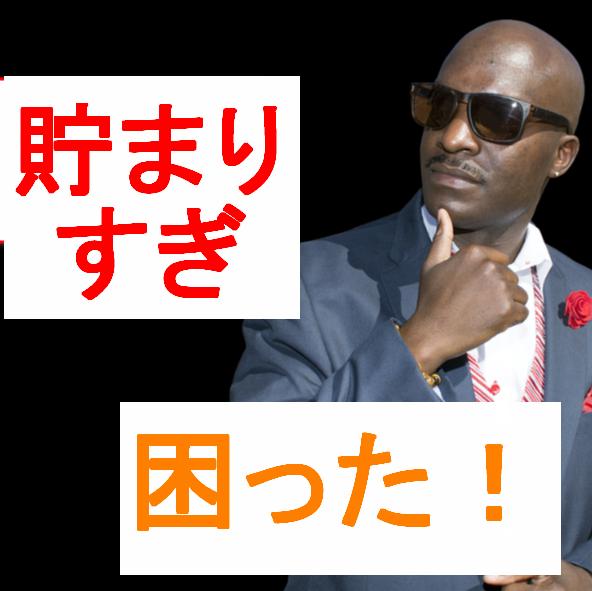f:id:wakuwakusetuyaku:20190811114347p:plain