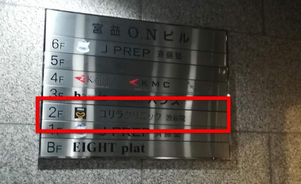 ゴリラクリニック渋谷院入口