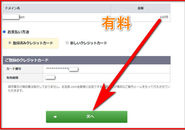 URL転送クレジットカード選択