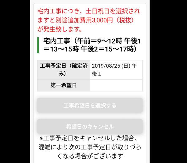 f:id:wakuwakusetuyaku:20191028123638p:plain