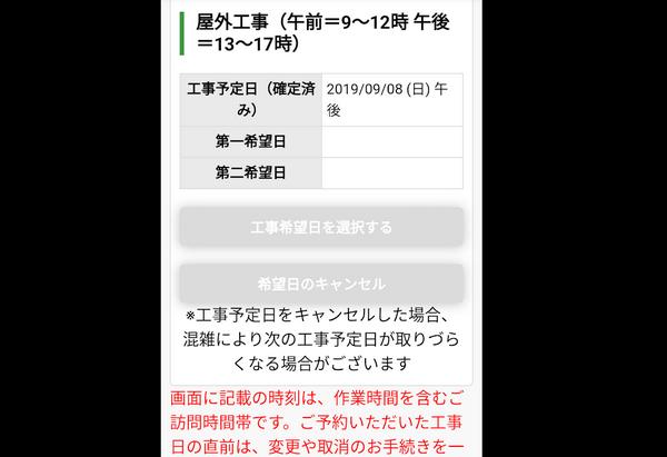 NURO光の工事予約サイト