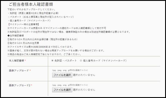 ChatWiFI SIM免許証登録画面