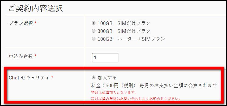 ChatWiFI SIMのセキュリティ申し込み画面