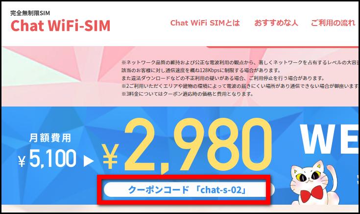 ChatWiFI SIMのクーポン