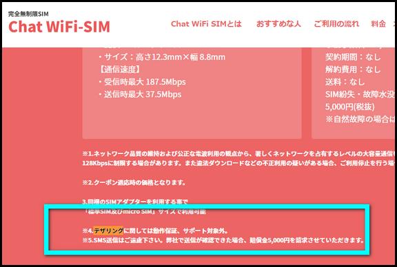 CHATWiFi デザリング公式サイトの情報
