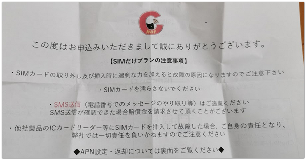 SMS送信の注意点