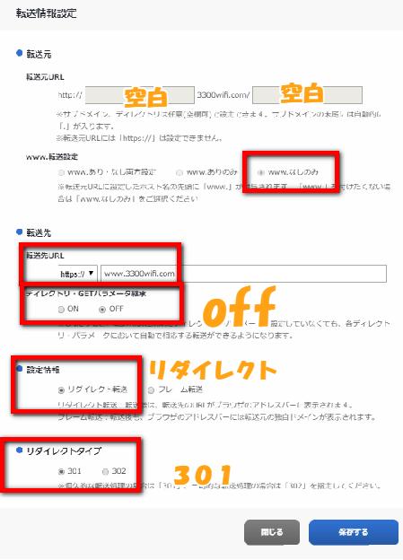 お名前.comリダイレクト転送設定