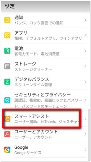アンドロイド→設定→スマートアシスト