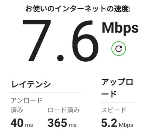 めっちゃWiFiの速度