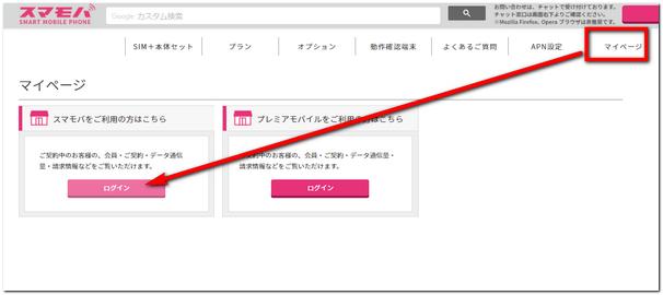 めっちゃWiFiのマイページログイン画面