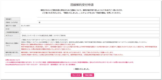 めっちゃWiFi解約画面マイページ
