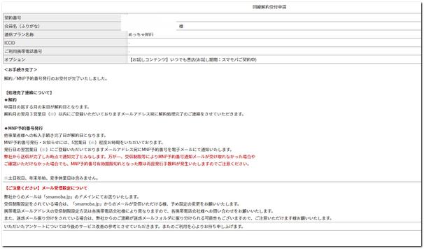 f:id:wakuwakusetuyaku:20200107184938p:plain