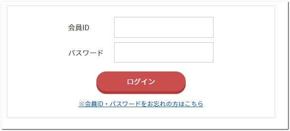 めっちゃWiFiのマイページのログイン画面