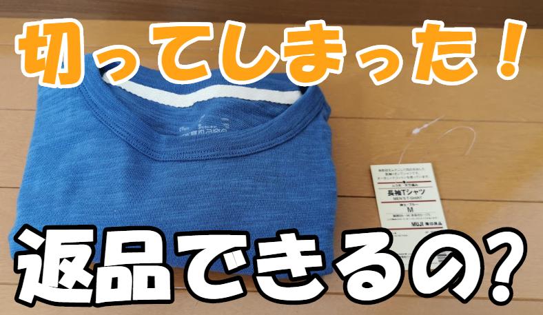無印良品のTシャツ