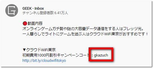 GEEK - Inbox You Tubeチャンネル