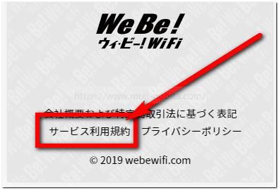 (WeBe!(ウィ・ビー)WiFi)のサービス利用規約