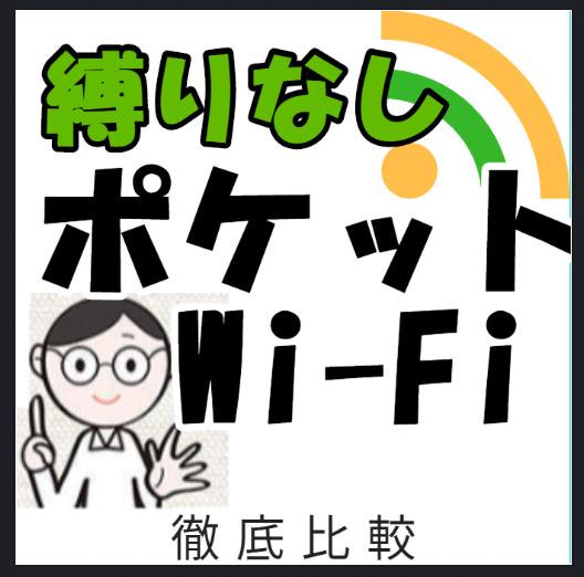 f:id:wakuwakusetuyaku:20200426191230p:plain